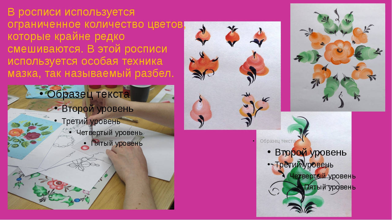 В росписи используется ограниченное количество цветов, которые крайне редко с...
