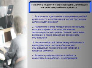 Психолого-педагогические принципы, влияющие на качество учебного процесса 1