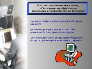 -создание комфортной информационной среды обучения; -развитие у учащихся осн