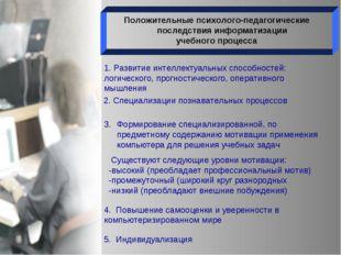 1. Развитие интеллектуальных способностей: логического, прогностического, опе