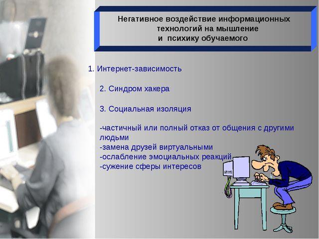 1. Интернет-зависимость 2. Синдром хакера 3. Социальная изоляция -частичный и...