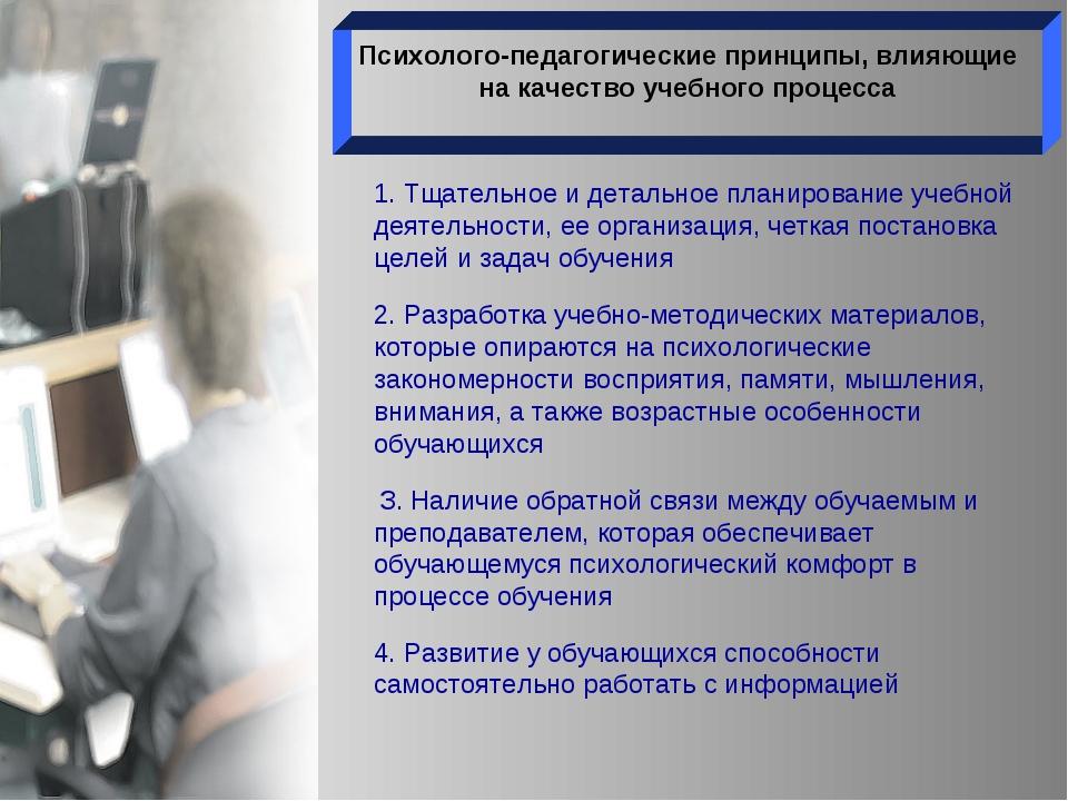 Психолого-педагогические принципы, влияющие на качество учебного процесса 1...