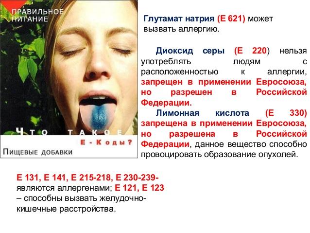 Глутамат натрия (Е 621) может вызвать аллергию. Диоксид серы (Е 220) нельзя употреблять людям с расположенностью к аллерги...