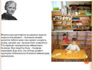 Монтессори әдістемесін қолданып жүрген педагогтың міндеті – баланың өзіндік қ