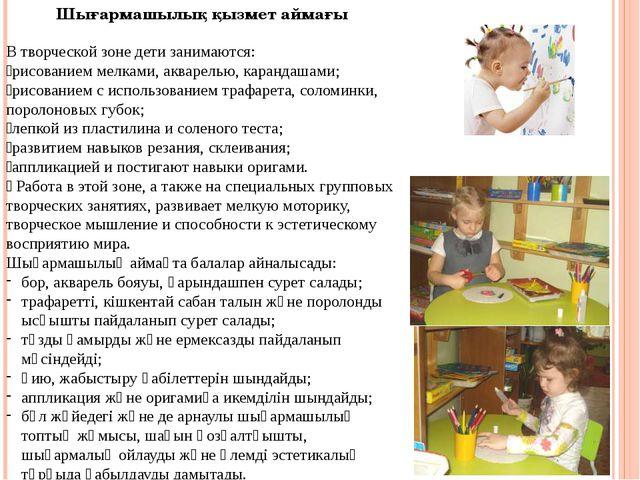 В творческой зоне дети занимаются: рисованием мелками, акварелью, карандашам...