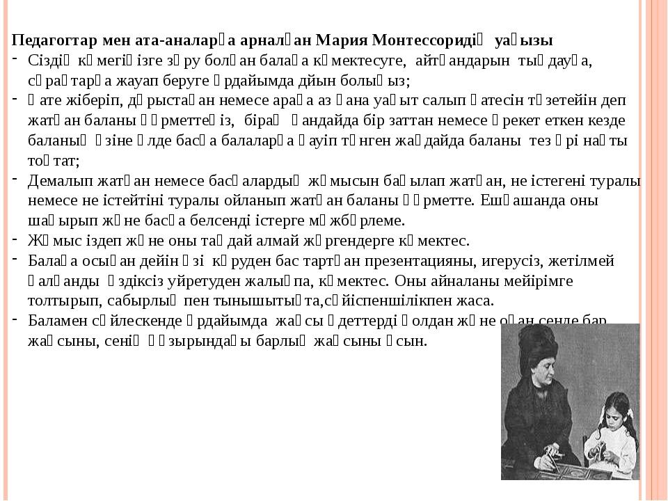 Педагогтар мен ата-аналарға арналған Мария Монтессоридің уағызы Сіздің көмег...