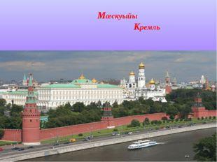 Мæскуыйы Кремль