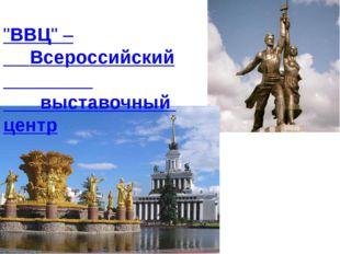 """""""ВВЦ"""" – Всероссийский выставочный центр"""