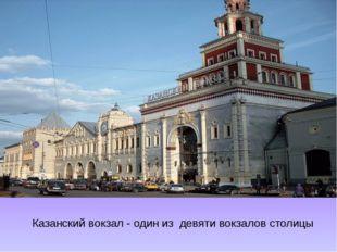 Казанский вокзал - один из девяти вокзалов столицы