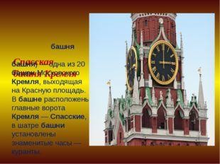Спасская башня Кремля Спа́сская башня (ранее — Фроло́вская башня) — одна из