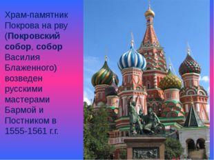 Храм-памятник Покрова на рву (Покровский собор, собор Василия Блаженного) во