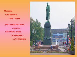 Москва! Как много в этом звуке для сердца русского слилось, как много в нем