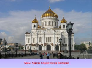 Храм Христа Спасителя на Волхонке