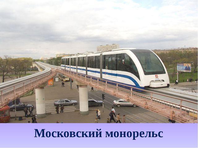 Московский монорельс