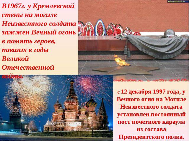 с 12 декабря 1997 года, у Вечного огня на Могиле Неизвестного солдата установ...
