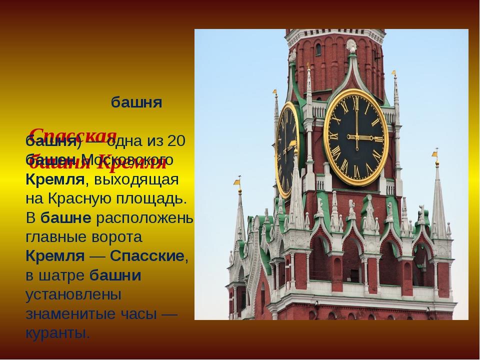 Спасская башня Кремля Спа́сская башня (ранее — Фроло́вская башня) — одна из...