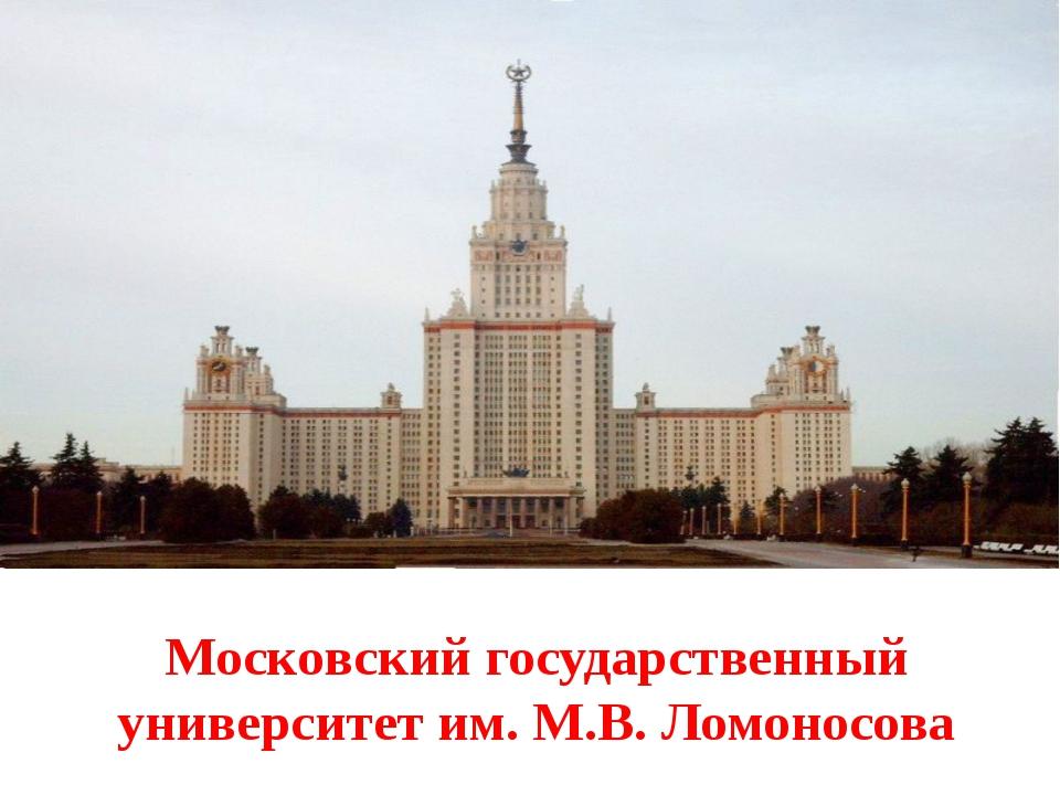 Московский государственный университет им. М.В. Ломоносова