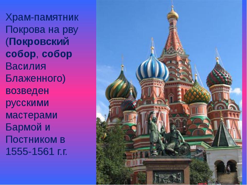 Храм-памятник Покрова на рву (Покровский собор, собор Василия Блаженного) во...