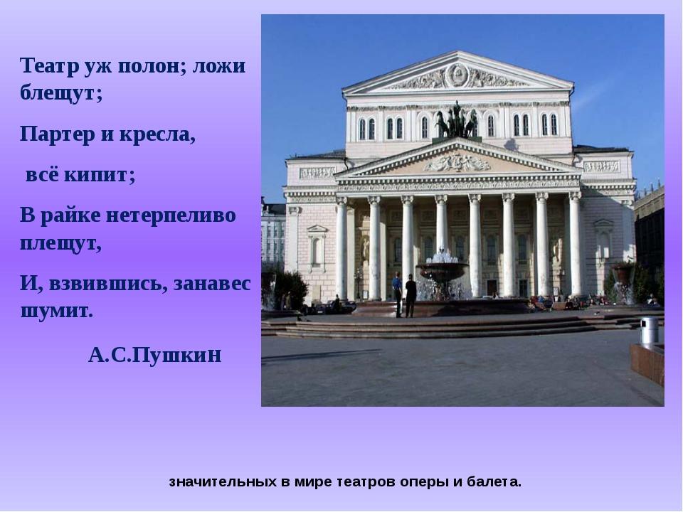 Госуда́рственный академи́ческий Большо́й теа́тр Росси́и (ГАБТ РФ), или просто...