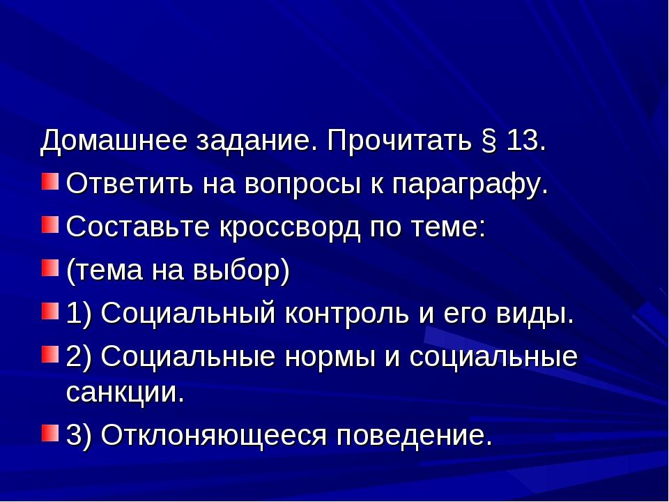 Домашнее задание. Прочитать § 13. Ответить на вопросы к параграфу. Составьте...