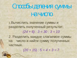Способы деления суммы на число Вычислить значение суммы и разделить полученны