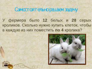 Самостоятельно решаем задачу У фермера было 12 белых и 28 серых кроликов. Ско