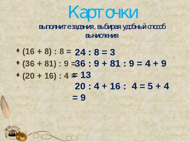 Карточки выполните задания, выбирая удобный способ вычисления (16 + 8) : 8 =...