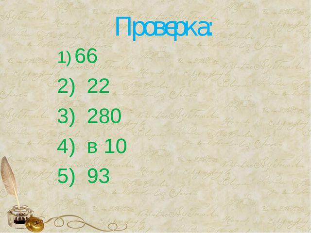 Проверка: 66 2) 22 3) 280 4) в 10 5) 93