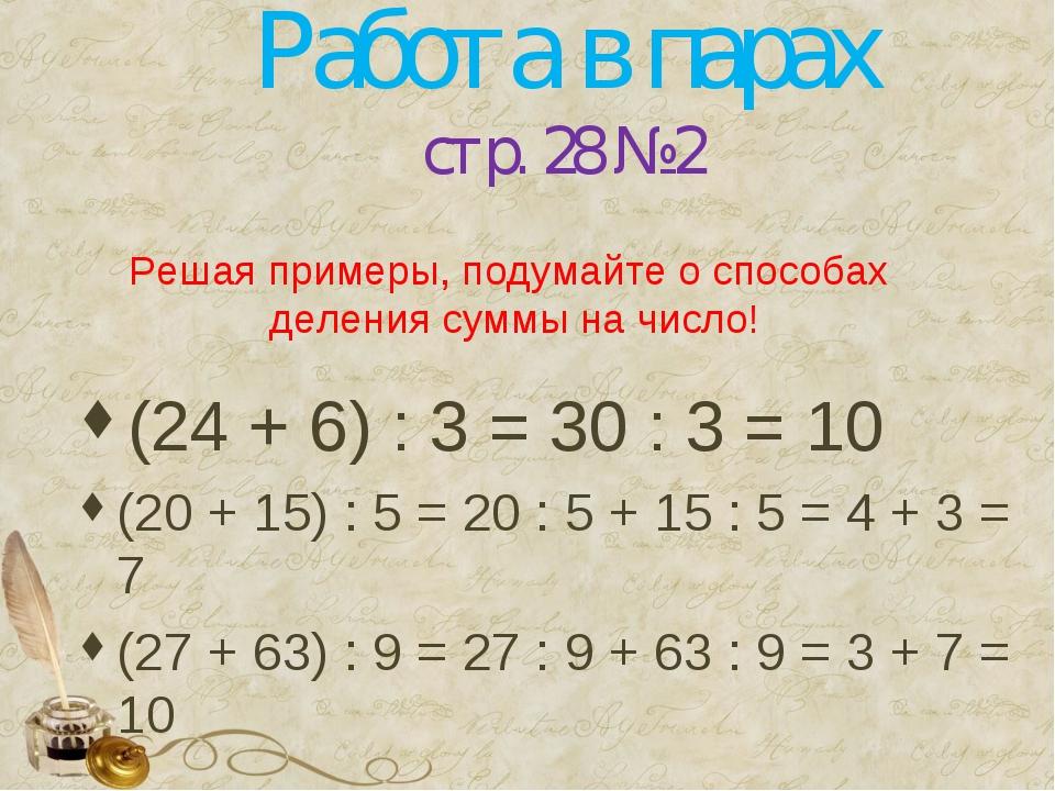 Работа в парах стр. 28 № 2 (24 + 6) : 3 = 30 : 3 = 10 (20 + 15) : 5 = 20 : 5...