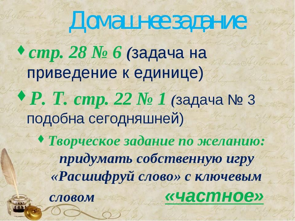 Домашнее задание: стр. 28 № 6 (задача на приведение к единице) Р. Т. стр. 22...