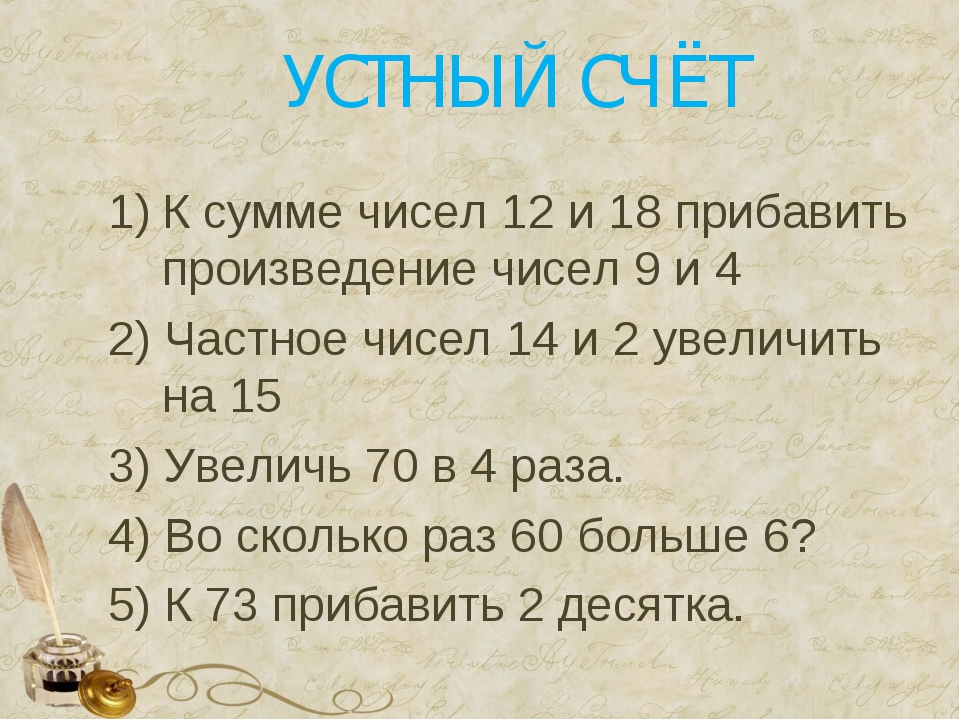 УСТНЫЙ СЧЁТ К сумме чисел 12 и 18 прибавить произведение чисел 9 и 4 2) Частн...