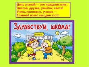 День знаний — это праздник книг, Цветов, друзей, улыбок, света! Учись прилежн