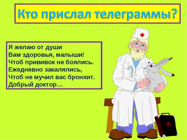 Я желаю от души Вам здоровья, малыши! Чтоб прививок не боялись. Ежедневно зак...