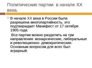 Политические партии в начале ХХ века. В начале ХХ века в России была разрешен