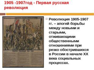 1905 -1907год - Первая русская революция Революция 1905-1907 гг. – апогей бор