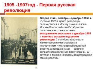1905 -1907год - Первая русская революция Второй этап - октябрь—декабрь 1905г.