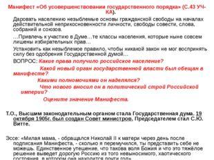 Манифест «Об усовершенствовании государственного порядка» (С.43 УЧ-КА). Даро
