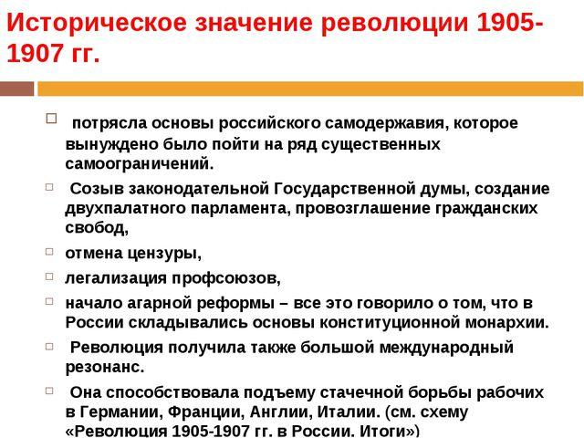 Историческое значение революции 1905-1907 гг. потрясла основы российского сам...
