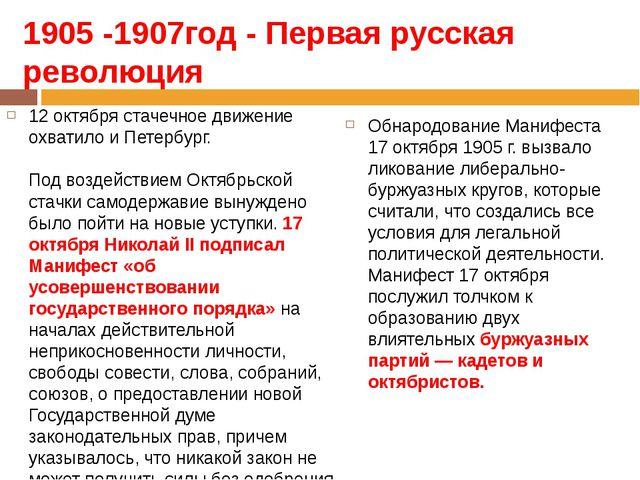 1905 -1907год - Первая русская революция 12 октября стачечное движение охвати...