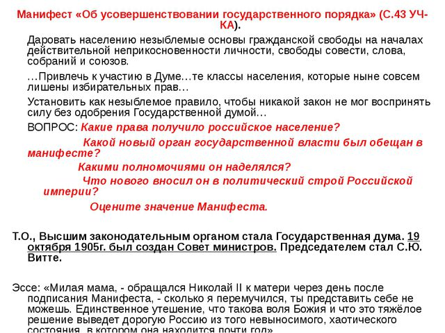 Манифест «Об усовершенствовании государственного порядка» (С.43 УЧ-КА). Даро...