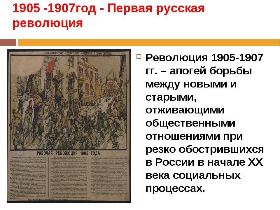 1905 -1907год - Первая русская революция Революция 1905-1907 гг. – апогей бор...