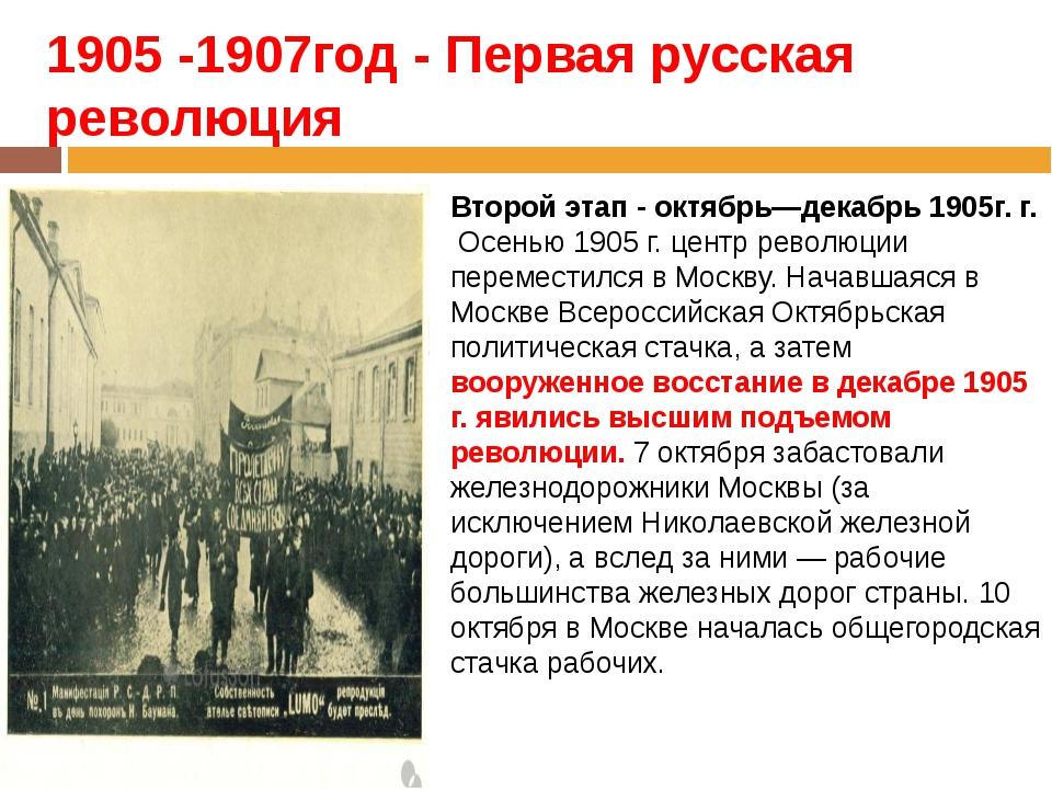 1905 -1907год - Первая русская революция Второй этап - октябрь—декабрь 1905г....