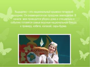 Хыдырлез – это национальный крымско-татарский праздник. Он знаменуется как пр
