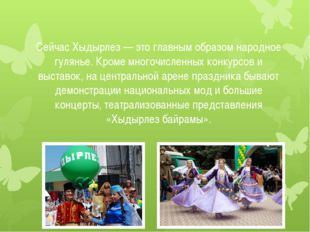 Сейчас Хыдырлез — это главным образом народное гулянье. Кроме многочисленных
