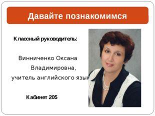 Классный руководитель: Винниченко Оксана Владимировна, учитель английского я