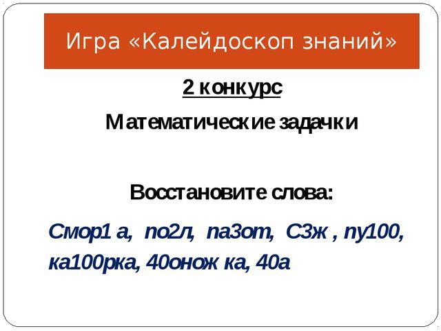 2 конкурс Математические задачки Восстановите слова: Смор1 а, по2л, па3от, С3...