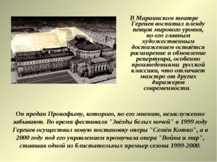 В Мариинском театре Гергиев воспитал плеяду певцов мирового уровня, но его гл