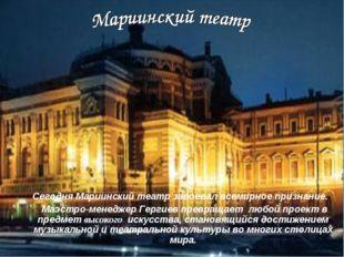 Сегодня Мариинский театр завоевал всемирное признание. Маэстро-менеджер Герги