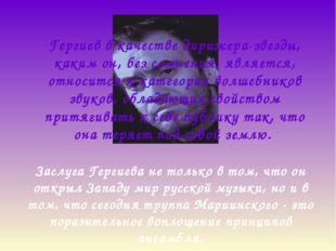 Гергиев в качестве дирижера-звезды, каким он, без сомнения, является, относит