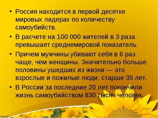 Россия находится в первой десятке мировых лидерах по количеству самоубийств....